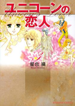 ユニコーンの恋人3-電子書籍