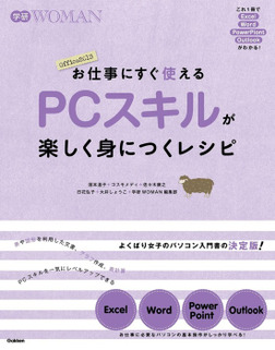 お仕事にすぐ使える PCスキルが楽しく身につくレシピ これ1冊でExcel・Word・Powerpoint・Outlookがわかる-電子書籍