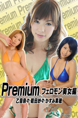 Premium フェロモン美女編 乙音奈々・範田紗々・かすみ果穂-電子書籍