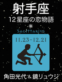 射手座 -12星座の恋物語--電子書籍