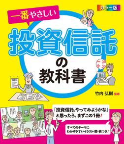 カラー版 一番やさしい投資信託の教科書-電子書籍