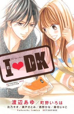 I・DK-電子書籍