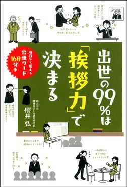 出世の99%は「挨拶力」で決まる-電子書籍