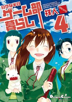 電撃4コマ コレクション 日がな半日ゲーム部暮らし(4)-電子書籍