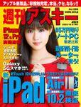 週刊アスキーNo.1306(2020年10月27日発行)