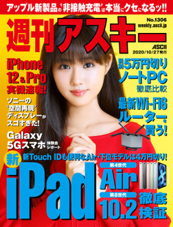 週刊アスキーNo.1306(2020年10月27日発行)-電子書籍