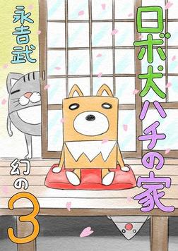ロボ犬ハチの家 幻の3-電子書籍