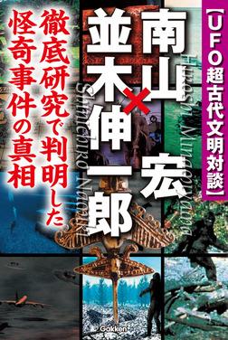 UFO超古代文明対談 南山宏×並木伸一郎-電子書籍