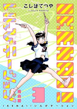 IKENAI! いんびテーション 〔完全版〕 3巻-電子書籍