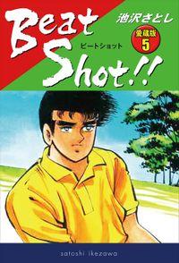 Beat Shot!!  愛蔵版5