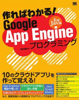 作ればわかる!Google App Engine for Javaプログラミング-電子書籍