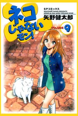 ネコじゃないモン! 9巻-電子書籍