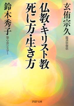 仏教・キリスト教 死に方・生き方-電子書籍