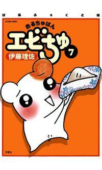 ぱあふぇくと版 おるちゅばんエビちゅ / 7