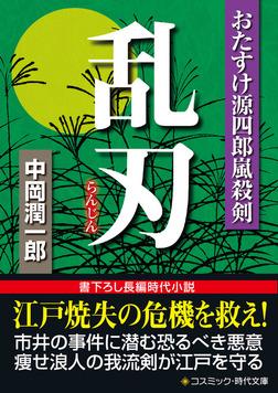 乱刃 おたすけ源四郎嵐殺剣-電子書籍