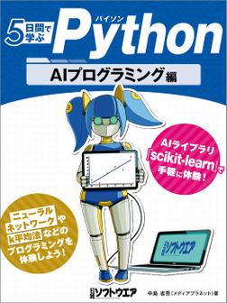 5日間で学ぶPython AIプログラミング編-電子書籍