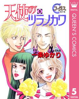 天使のツラノカワ 5-電子書籍