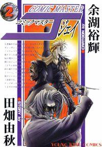 コミックマスターJ / 2