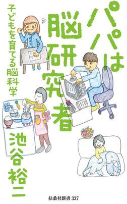 パパは脳研究者 ~子どもを育てる脳科学~-電子書籍