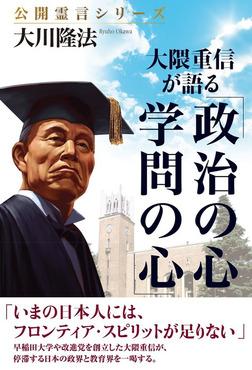 大隈重信が語る「政治の心・学問の心」-電子書籍