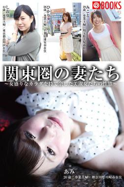 関東圏の妻たち-電子書籍