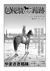 【単話】新・優駿たちの蹄跡 砂の猛者たち(KCGコミックス)