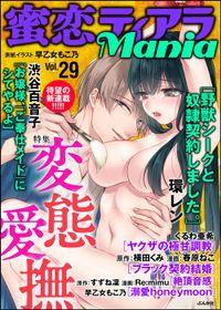 蜜恋ティアラMania変態愛撫 Vol.29