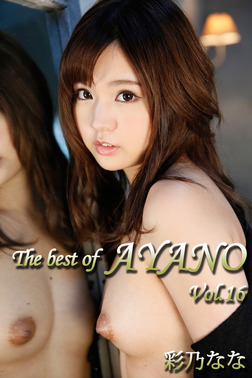 The best of AYANO Vol.16 / 彩乃なな-電子書籍