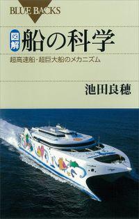 図解 船の科学 超高速船・超巨大船のメカニズム