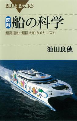 図解 船の科学 超高速船・超巨大船のメカニズム-電子書籍