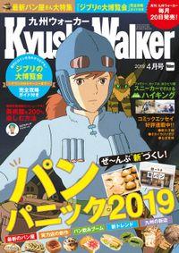 KyushuWalker九州ウォーカー2019年4月号
