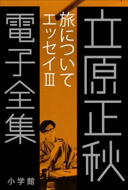 立原正秋 電子全集18 『旅について エッセイIII』-電子書籍