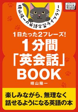 1分間「英会話」BOOK ――1日たった2フレーズ!-電子書籍