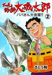 太っちょ釣り師大磯太郎 2