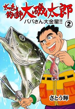 太っちょ釣り師大磯太郎 2-電子書籍