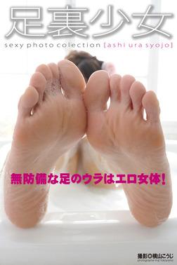 足裏少女-電子書籍
