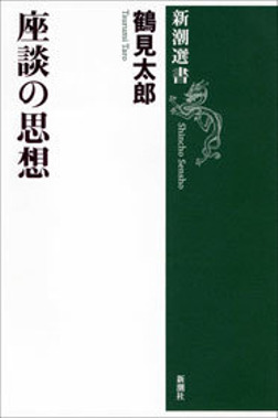 座談の思想-電子書籍