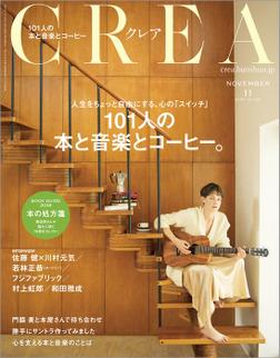 CREA 2018年11月号-電子書籍