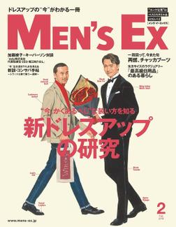 MEN'S EX 2019年2月号-電子書籍