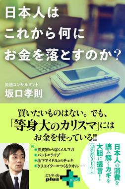 日本人はこれから何にお金を落とすのか?-電子書籍
