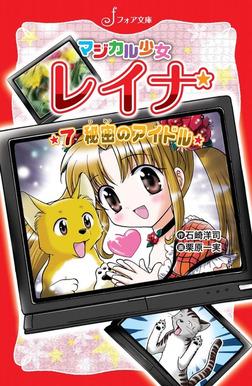 マジカル少女レイナ (7) 秘密のアイドル-電子書籍