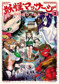 妖怪マッサージ 3-電子書籍