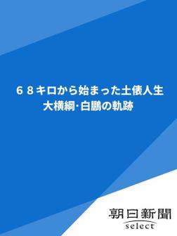 68キロから始まった土俵人生 大横綱・白鵬の軌跡-電子書籍