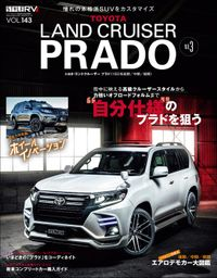 スタイルRV Vol.143 トヨタ ランドクルーザー・プラド No.3