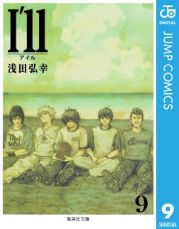 I'll ~アイル~ 9-電子書籍