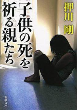 子供の死を祈る親たち(新潮文庫)-電子書籍