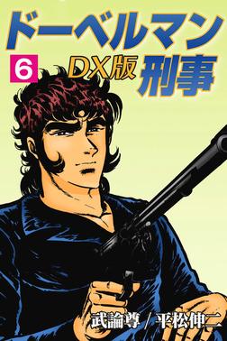 ドーベルマン刑事DX版 6巻-電子書籍