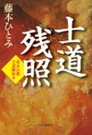 幕末京都守護職始末