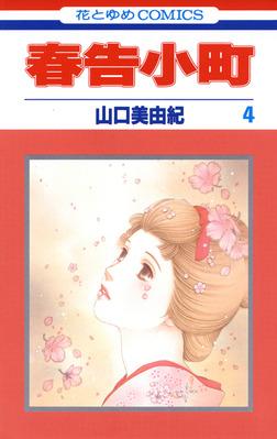 春告小町 4巻-電子書籍