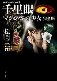 千里眼 マジシャンの少女 完全版 クラシックシリーズ6
